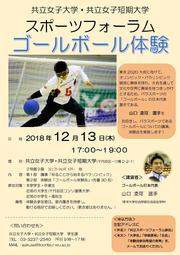 ◎【共立女子】スポーツフォーラム2018チラシ.jpg