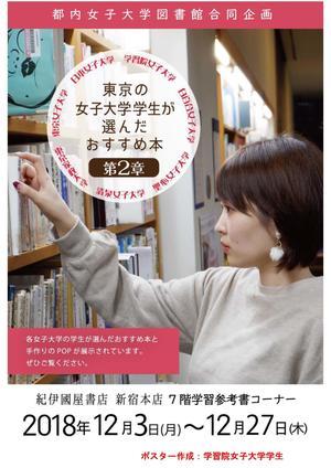 都内の女子大学図書館合同企画「東京の女子大学学生が選んだおすすめ本」フェア