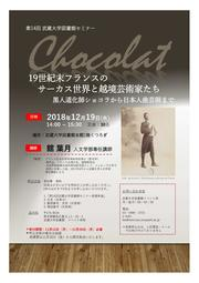図書館セミナーポスターデザイン(確定)-001.jpg