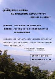 学生対象原田ゼミ特別講演会チラシ.jpg