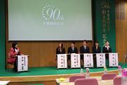 20181130_90周年記念式典2.JPG