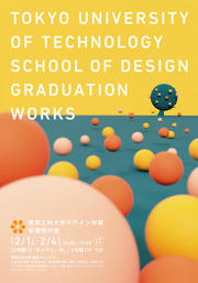 design_graduationtitle2019_2 (2).jpg