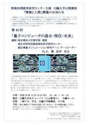 第40回公開講座(裏面紹介文付き).jpg