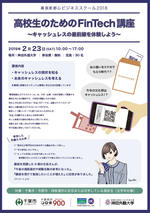 神田外語大学と千葉市、株式会社クレディセゾンが連携して、2月23日、金融とテクノロジーが融合した最先端ビジネスに興味のある高校生を対象とした「幕張新都心ビジネススクール2018」を開講