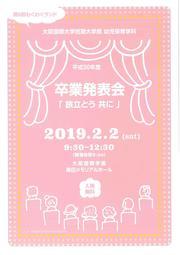 卒業発表会_2019.2.2 (1).jpg