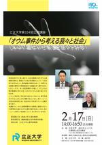 立正大学第104回公開講座「オウム事件から考える我々と社会」を開催