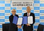 東京都市大学と長野県青木村が包括連携協定を締結 -- 五島育英会初代理事長・五島慶太生誕の地