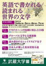 【武蔵大学】第70回公開講座「英語で書かれる/読まれる世界の文学」開催のご案内