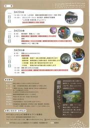鳥取市の暮らし体験_裏.jpg