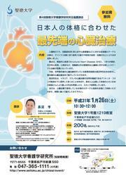 日本人の体格に合わせた最先端の心臓治療.jpg