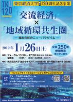 東京経済大学創立120周年記念事業シンポジウム「『交流経済』×『地域循環共生圏』~都市発展のニューパラダイム~」を開催