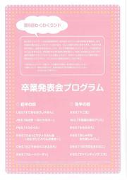 卒業発表会_2019.2.2(2).jpg
