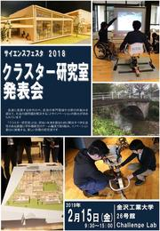 クラスター研究室発表会ちらし_ページ_1.jpg