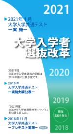 立正大学 「学力の3要素」を多面的・総合的に評価する 2021年度(現在高校1年生)以降の『大学入学者選抜の基本方針』を公表