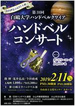 白鴎大学ハンドベル部が2月11日に「第31回定期演奏会」を開催 -- 「小山評定ふるさと大使」を務める同部が「Jupiter」などを演奏