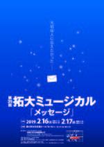 拓殖大学北海道短期大学が2月16・17日に第35回拓大ミュージカルを開催