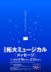 musical_poster.jpg