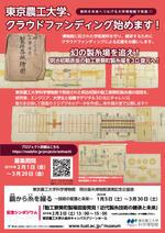 東京農工大学が明治初期の製糸場図面を3D復元するためのクラウドファンディングを実施 -- 官営二番目、幻の勧工寮葵町製糸場の全貌解明へ