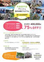 岐阜聖徳学園大学外国語学部の「フレッシュ海外体験プログラム」が、2019年度から希望者全員留学に
