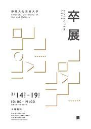 卒展poster.jpg