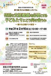 【WEB用】第13回子どもの発達シンポジウム.jpg