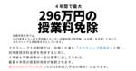 4年間で最大296万円の授業料免除 -- 札幌学院大学2019年度入試A日程(一般入試/センター利用入試)でスカラシップ特待生 合格者92名!
