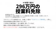 差替え_札幌学院大学.png