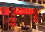 神田外語大学のアジアン食堂「食神」で中華圏の旧正月を祝う「春節」のイベントを開催