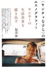神田外語大学講師 知念渉著『〈ヤンチャな子ら〉のエスノグラフィー ヤンキーの生活世界を描き出す』 が12月28日に刊行 -- ヤンキーの高校生活とその後をフィールドワーク調査から照らし出す
