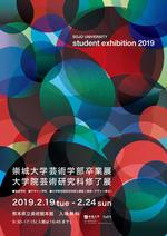 崇城大学が2月19~24日まで芸術学部卒業展・大学院芸術研究科修了展を開催 -- 学生らの集大成を展示