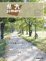 滋賀県立大学が学生スタッフによる広報誌『県大jiman』第24号を発行 -- 特集には三日月滋賀県知事も登場