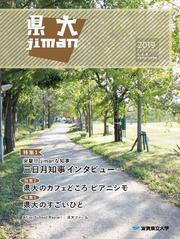 県大jiman24号表紙.jpg