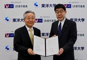20190226_地域活性化に向け東洋大学とUR都市機構が連携協定を締結.jpg