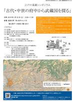 江戸の基層シンポジウム「古代・中世の府中から武蔵国を探る」 -- 3月23日(土)市ケ谷キャンパスで開催 -- 法政大学