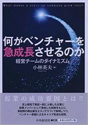 kobayashihideo著書.jpg