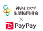 全国の大学で初のコラボ!「PayPay」決済導入開始 学内キャッシュレス化を目指す