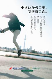 東商ポスターカラー0220_outlined.jpg