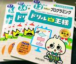 大阪電気通信大学の教員らが著作・監修した小学校プログラミングに関する書籍が出版