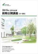 江戸川大学オープンカレッジが2019年度前期公開講座を開講 -- 「英語学び直し講座」「音楽の旅路 ジャズ」などの受講者を募集中