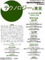 法政大学江戸東京研究センター ワークショップ「テクノロジーと東京」を3月30日(土)に市ケ谷キャンパスで開催