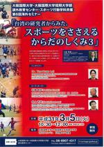 大阪国際大学・大阪国際大学短期大学部では、第6回海外セミナー「台湾の研究者からみた、スポーツをささえるからだのしくみ 3」を3月5日(火)に開催