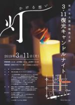 「3.11復光キャンドルナイト」を静岡県浜松市にて開催 -- 常葉大学