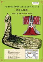 共立女子大学博物館が2019年3月13日~5月20日の期間で「和と洋が出会う博物館 共立女子大学コレクション・5 -- 宮廷の服飾 -- 」を開催