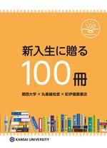◆ 関大学長と大手書店コラボによるお薦め図書100選「新入生に贈る100冊」第2弾を発表 ~ 大学×保護者一体型の読書啓発活動。図書の大半は電子ブックで提供 ~