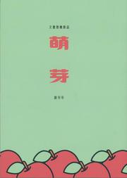 萌芽(表紙).jpg