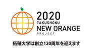 120周年_横_太字B.png