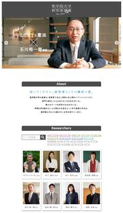研究者図鑑イメージ.png