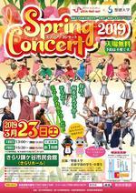 聖徳大学が3月23日に新京成電鉄とのコラボ企画「スプリングコンサート2019」を開催 -- 音楽学部の学生・卒業生・教員らによるミュージカルショー