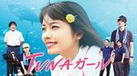 小芝風花主演スペシャルドラマ「TUNAガール」ほか 近畿大学水産研究所を舞台にした2番組を制作