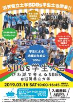 滋賀県立大学が3月16日に「SDGs学生大会~びわ湖で考えるSDGs~」を開催 -- 全国からSDGsに取り組む学生が集結